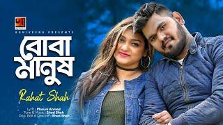 Boba Manush - Rahat Shah Mp3 Song Download