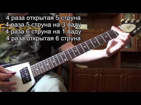 Ляпис Трубецкой - Командир (Самая простая песня на электрогитаре)