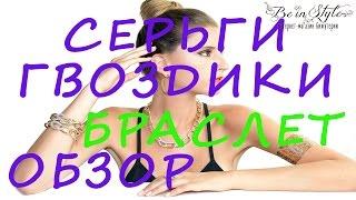 Где купить серьги-гвоздики, браслет? Обзор от Be In Style (серьги-гвоздики, браслет).(В этом видео Вы узнаете, где купить серьги-гвоздики, браслет, а также увидите обзор этих украшений от интерн..., 2015-02-04T16:11:57.000Z)