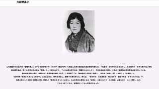 与謝野晶子, by Wikipedia https://ja.wikipedia.org/wiki?curid=25426 ...