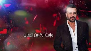 أنور الأمير - آية من الجمال-Anwar El Amir-Ayi mnel jamal 2019