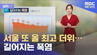 [날씨] 서울 또 올 최고 더위…길어지는 폭염 (202…
