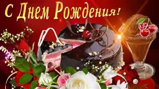 🎵💐Очень красивое поздравление с ДНЕМ Рождения женщине💐🎵