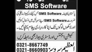 Mobile SMS Software Sambian & Java Mobiles.wmv