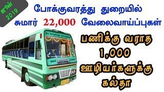 TNSTC Recruitment 2019 Apply For Tamil Nadu State Corporation 22000 Bus Driver Conductors