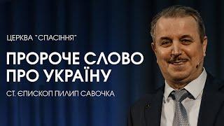 Пророче слово про Україну