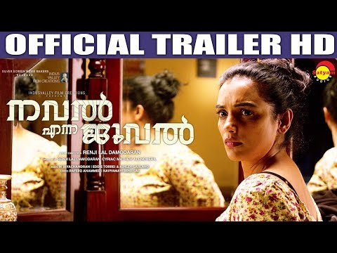 Naval Enna Jewel Official Trailer HD | Swetha Menon | Reem Kadem | New Malayalam Film