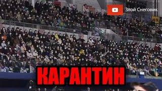 КАРАНТИН В СЕУЛЕ КОШМАР на Чемпионате Четырех Континентов 2020 по ФК