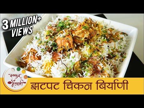 झटपट चिकन बिर्याणी - How To Make Chicken Biryani In Pressure Cooker - Quick Biryani Recipe - Smita