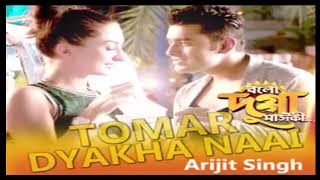 Tomar Dyakha Naai (তোমার দেখা নাই)Bolo Dugga MaiKi।Bangla Gaan।Bangla New Song।Bengali song।CP TV