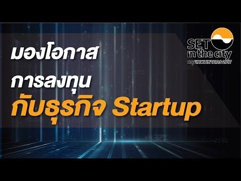 มองโอกาสการลงทุนในนวัตกรรมใหม่ กับธุรกิจ Startup สัมมนาในงาน SET in the City 2017 ครั้งที่ 2