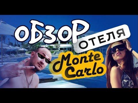 Monte Carlo Sharm El Sheikh Resort & Spa 5 (Обзор отеля) Шарм Эль Шейх /отдых в Египте / Монте карло