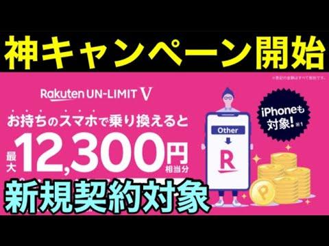 【楽天モバイル】1年間無料+誰でも『12300円分』ポイントが貰える神キャンペーンが開始‼『お持ちのスマホで乗り換えると12300円キャンペーン』新規受付も対応です。Rakuten UN-LIMIT
