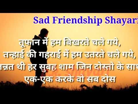 Sad Friendship Shayari Ppp.kkk.shayari