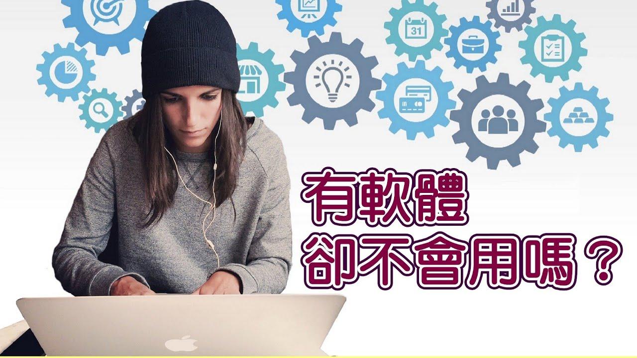 【網賺app】軟體中文化密技教學 - YouTube