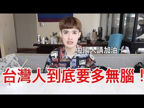 台灣人到底要多無腦?