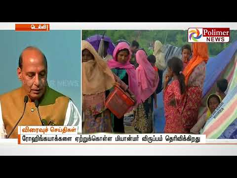 Rohingyas immigration is Illegal to India as per international law says Rajnath Singh | Polimer News