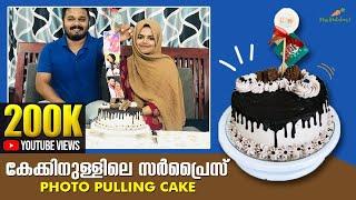 ആനിവേഴ്സറി സ്പെഷ്യൽ കേക്കിന് ഉള്ളിലെ സർപ്രൈസ് | Photo pulling cake recipe in malayalam