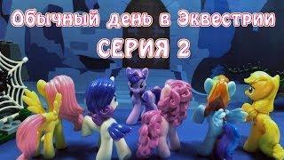 My Little Pony - Обычный день в Эквестрии - серия 2