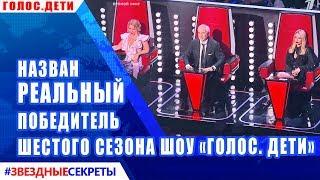 """🔔 Назван реальный победитель шоу """"Голос.Дети"""""""