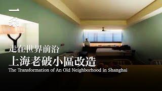 上海老破小區的神級改造:年輕人搶著入住,走在世界前沿 The…