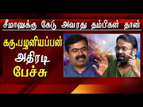 Karu Palaniappan speech  Seeman followers will spoil him Karu Palaniappan latest speech on Seeman while speaking In public meeting organised by Suba Veerapandian,  director Karu Palaniappan ( கரு பழனியப்பன் ) said   seeman has long way to go but his one followers will be a stumbling block for him,  there is no one to spoil seeman other than his own followers Karu Palaniappan speech and here is the full speech of director Karu Palaniappan latest speech  karu palaniappan speech, karu palaniappan latest speech , கரு பழனியப்பன், karu palaniappan zee tamil, karu pazhaniappan  tamil news today    For More tamil news, tamil news today, latest tamil news, kollywood news, kollywood tamil news Please Subscribe to red pix 24x7 https://goo.gl/bzRyDm red pix 24x7 is online tv news channel and a free online tv