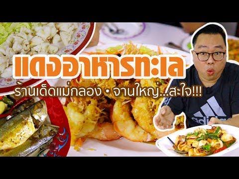 "VLOG 66 l ร้านเด็ดแม่กลอง ""แดงอาหารทะเล"" จานใหญ่..สะใจ!! l Kia Zaab"