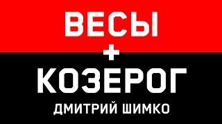 видео Козерог и Весы - совместимость знаков, мужчина и женщина