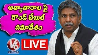Round Table Meet LIVE | Atrocities On SC,ST And BC Women | Somajiguda Press Club | V6 Telugu News