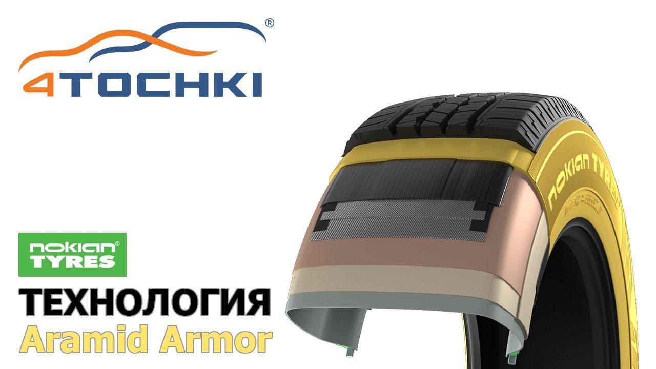 Nokian Tyres - технология Aramid Armor на 4 точки. Шины и диски 4точки - Wheels & Tyres