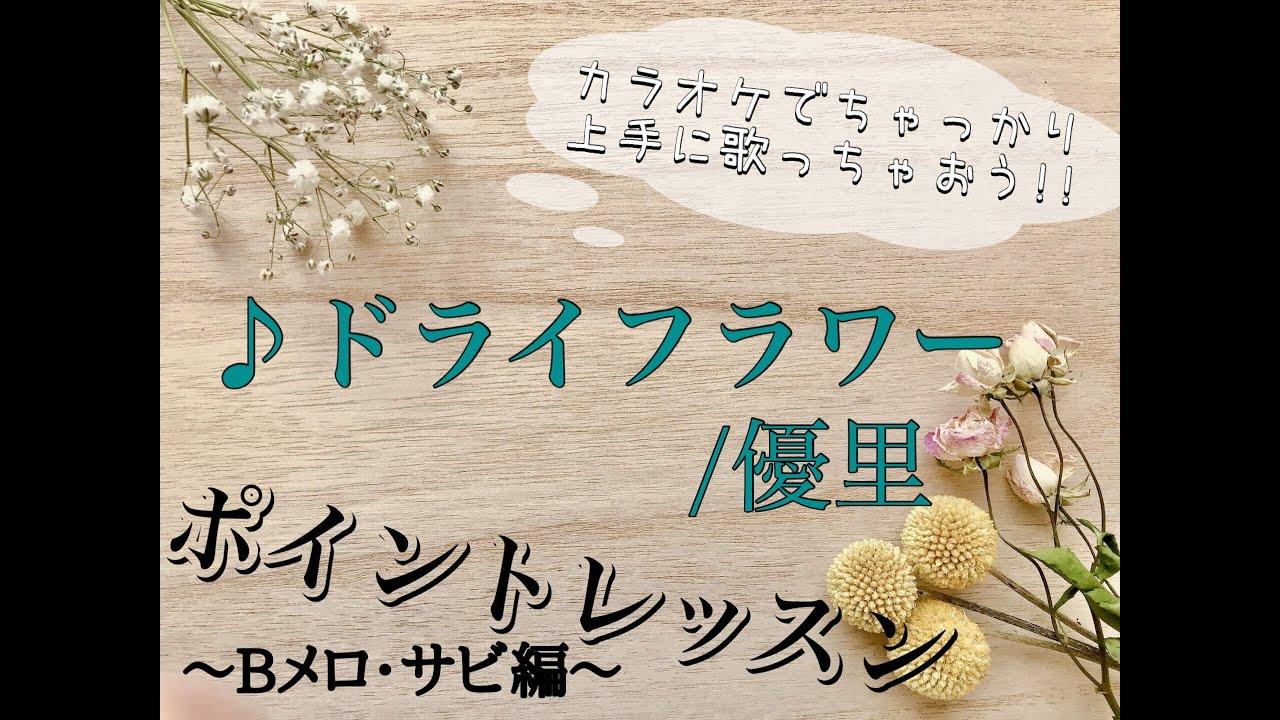 カラオケで上手に歌うポイントレッスン!〜Bメロ・サビ編〜 ♪ドライフラワー/優里