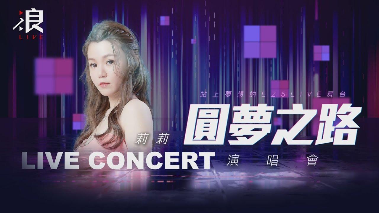 【圓夢之路】EZ5線下演唱會 陳妍如Lily cover《誰》