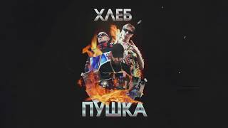 ХЛЕБ - Куча сраных песен (feat. Big Russian Boss & Young P&H (DeadStar Beatz))