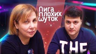 Федункив Шоу |  Лига Плохих Шуток