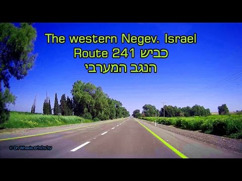 Israel tourism The western Negev drive on Route 241 נסיעה על כביש 241 בנגב המערבי
