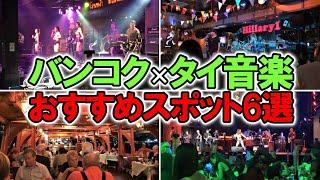 【タイ市場】バンコクで音楽を満喫するならココ!クラブ、ミュージックバー、屋台広場、チャオプラヤー川クルーズ映像 etc【おすすめスポット6選】