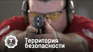 Территория безопасности  Оружие нелетального действия