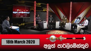Aluth Parlimenthuwa | 18th March 2020 Thumbnail