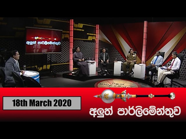 Aluth Parlimenthuwa | 18th March 2020