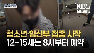 청소년·임신부 코로나19 백신 접종 오늘(18일)부터 …