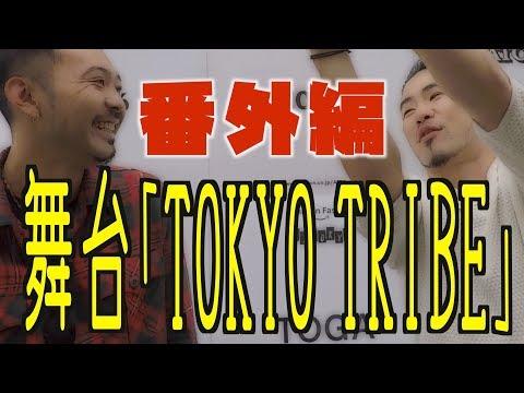 【番外編】舞台「TOKYO TRIBE」出演者に突撃!!