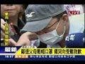 2014/05/27 北捷殺人案頭七 鄭捷父母下跪道歉聲明全文|三立新聞台