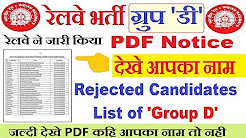 RAILWAY GROUP D REJECTED CANDIDATES LIST IN PDF//RRB RECRUITMENT 2018//SOCIAL MEDIA VIRAL