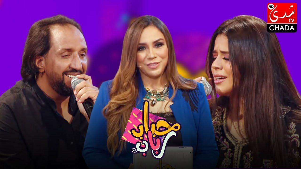 برنامج حباب رباب - الحلقة الـ 24 الموسم الثاني |  يوسف بروش و سلمى الشنواني | الحلقة كاملة