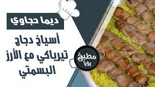 أسياخ دجاج تيرياكي مع الأرز البسمتي - ديما حجاوي