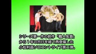 2011/6/2~7にUST番組SPナイトシアターで放送された小松利昌ソロコント...