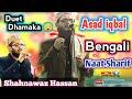 DAKER MOTO DAKLE KHUDA.. #BENGALI JABAN M PADI GAYE NAAT @ASAD IQBAL, PANSKURA, 12/3/18