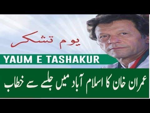 Imran Khan Speech PTI Jalsa Parade Ground Islamabad 30 July 2017