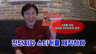 [쇼핑몰 창업] 17회…