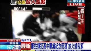 中天新聞》鄭嫌5/18臉書PO文 多次提到「砍」字